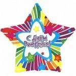Шар (22'56 см) Звезда, С Днем рождения (звезды), на русском языке , 1 шт.