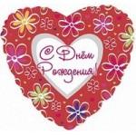 Шар (18'46 см) Сердце, С Днем рождения (ромашки), на русском языке, Красный, 1 шт.