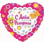 Шар (18'46 см) Сердце, С Днем рождения (фуксия), на русском языке, 1 шт.