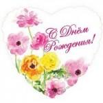 Шар (18'46 см) Сердце, С Днем рождения (цветы), на русском языке, Белый, 1 шт.