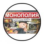 Монополия (4)