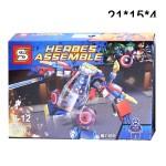 """Конструктор """"Heroes Assemble"""" КапитанАмерика 161дет."""