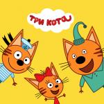 Три Кота (1)