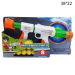 Пистолет Нерф с шариками