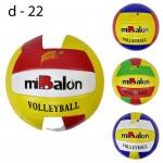 Мяч Волейбольный в ассортименте
