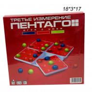 Настольная игра ( Третье измерение Пентаго)