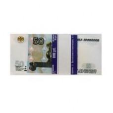 Купюры Прикол 50 рублей