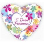 Шар (18'46 см) Сердце, С Днем рождения (яркие цветы), на русском языке, 1 шт.