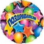 Шар (18/46 см) Круг, Поздравляем (шары, звезды и ленты), на русском языке, 1 шт.