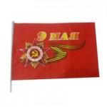 Флаг 9 мая 90*60 см.