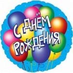 Шар (18'46 см) Круг, С Днем рождения (воздушные шары), на русском языке, Голубой, 1 шт.