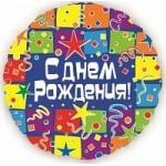 Шар (18'46 см) Круг, С Днем рождения (квадраты), на русском языке, 1 шт.