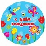 Шар (18'46 см) Круг, С Днем рождения (летний сад), на русском языке, 1 шт.
