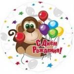 Шар (18'46 см) Круг, С Днем рождения (обезьянка), на русском языке, Белый, 1 шт.