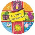 Шар (18'46 см) Круг, С Днем рождения (подарки), на русском языке, 1 шт.
