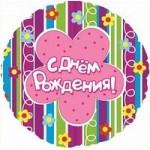 Шар (18'46 см) Круг, С Днем рождения (разноцветные цветы), на русском языке, 1 шт