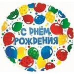 Шар (18'46 см) Круг, С Днем рождения (разноцветные шары), на русском языке, 1 шт