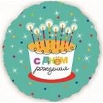Шар (18'46 см) Круг, С Днем рождения (торт со свечками), на русском языке, 1 шт.