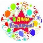 Шар (18'46 см) Круг, С Днем рождения (Шары и ленты), на русском языке, 1 шт.