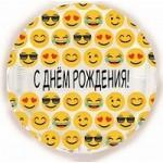 Шар (18'46 см) Круг, С Днем рождения (эмоции), на русском языке, Белый, 1 шт.
