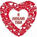 Шар (18'46 см) Сердце, в узорах на русском языке (эксклюзив), Красный, 1 шт.