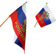 Флаг РФ 120*75 см.