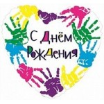 Шар (18'46 см) Сердце, С Днем рождения (разноцветные ручки), на русском языке, 1 шт
