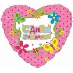 Шар (18'46 см) Сердце, С Днем рождения (цветы и бабочки), на русском языке, 1 шт.